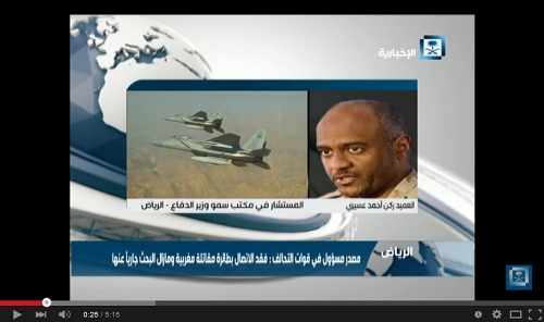 طائرة إف 16 المغربية على القناة الإخبارية السعودية