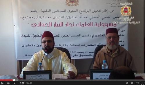 محاضرة: مسؤولية العلماء تجاه التيار الحداثي - د. عبد الله الشارف ود. توفيق الغلبزوري