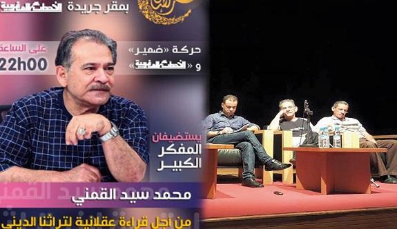 القمني الذي استضافه حزب «البام» بالرباط يطالب بإدراج الأزهر ضمن المنظمات الإرهابية