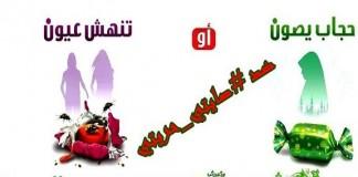 فيسبوكيون يطلقون حملة «ضد #صايتي_حريتي»
