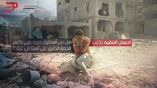 هل من أسطول حرية عربي لكسر الحصار الخانق على أهلنا في غزة؟