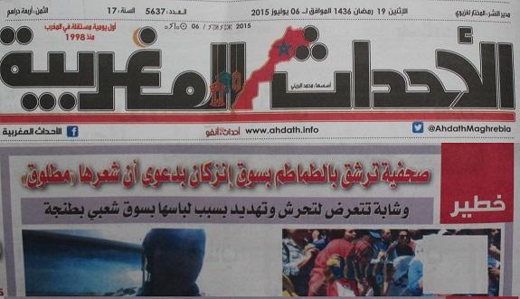 بعد حادثة الصايا «الأحداث» تدعي أن صحفية لها تتعرض للرشق بالطماطم بإنزكان