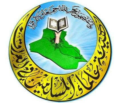 هيئة علماء المسلمين: ما يجري بالعراق «حربُ إبادة جماعية مكتملة الأركان»