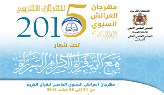 مهرجان العرائش السنوي الخامس للقرآن الكريم طيلة الأسبوع الأول من شهر غشت