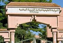 وزارة التربية الوطنية تستعد لتشغيل 3 آلاف إداري بالتعاقد