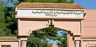 بلاغ لوزارة التربية الوطنية عن التسجيل وإعادة التسجيل