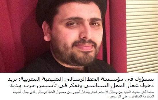 هل سنسمع صوت الشيعة المغاربة في البرلمان... قريبا؟!!
