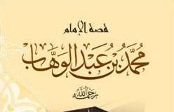 احسان الفقيه: محمد بن عبد الوهاب.. هل كان إصلاحيا؟ أم دمويا تكفيريا؟