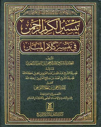 الانتصار لتفسير «السعدي» ردا على منشور ظالم لعبد الوهاب رفيقي (أبو حفص)