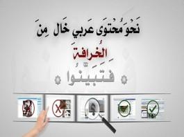 «فتبينوا».. حملة على فيسبوك لمحاربة الافتراءات على الدين الإسلامي