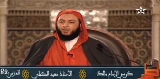 بعض من سيرة ومناقب قلب الدنيا !! عمر بن عبد العزيز (رائعة) - الشيخ سعيد الكملي