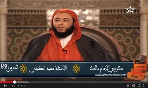 قصة سعيد بن جبير والحجاج - الشيخ سعيد الكملي