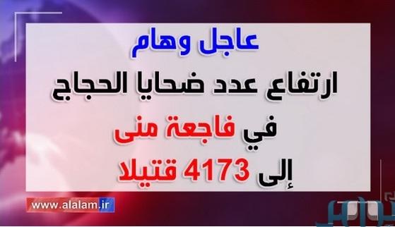 شائعات إيرانية بارتفاع عدد وفيات حادث التدافع لـ4 آلاف.. والصحة السعودية تنفي