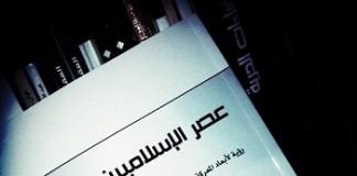 قراءة في كتاب: «عصر الإسلاميين الجدد» للدكتور وليد الهوريني