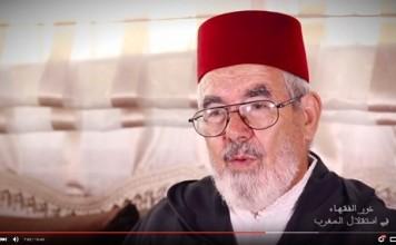 دور العلماء في استقلال المغرب - الحلقة 1