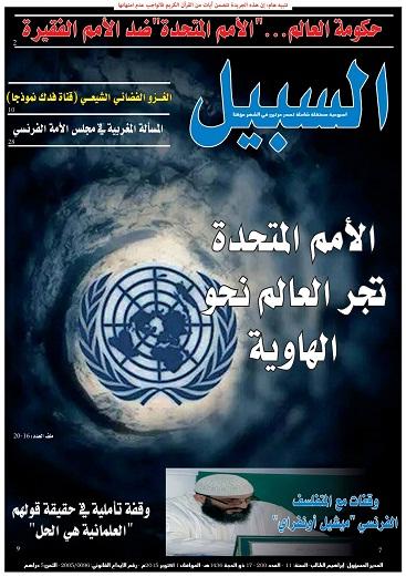 أسبوعية السبيل تنشر ملفا بعنوان: «الأمم المتحدة تجر العالم نحو الهاوية»