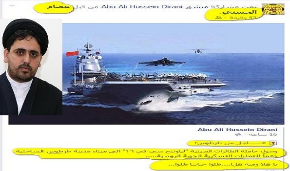 زعيم شيعة الخط الرسالي يرحب بالضربات الروسية ضد السوريين