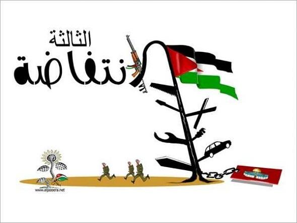 هل انطلقت الانتفاضة الثالثة في فلسطين؟!!