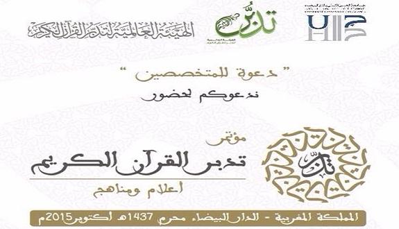 الهيئة العالمية لتدبر القرآن الكريم تنظم مؤتمرها الدولي الثاني أواخر أكتوبر بالبيضاء