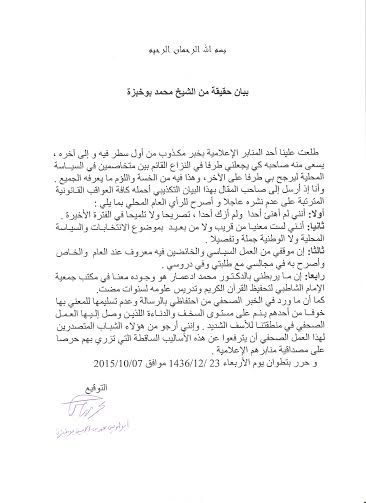 العلامة محمد بوخبزة يخرج عن صمته في قضية بوخبزة وإدعمار
