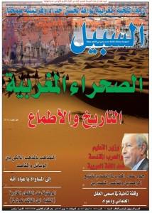 أسبوعية السبيل تنشر ملفا بعنوان: «الصحراء المغربية.. التاريخ والأطماع»