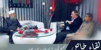 بالفيديو: لقاء في رحاب الحديث بين الشيخ الحويني ود. بشار عواد معروف