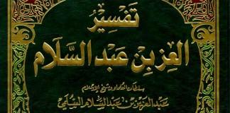 احسان الفقيه: العلماء بين الأمس واليوم... أين أنت يا ابن عبد السلام؟