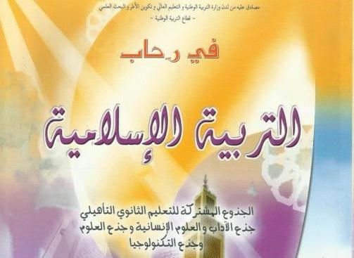 د. حميد العقرة: العدوان على مادة التربية الإسلامية في المملكة المغربية