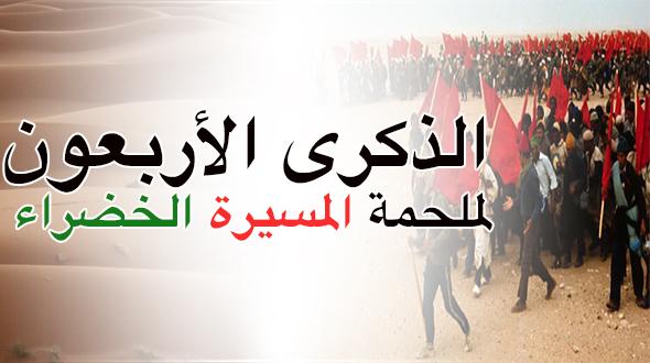ذ. حماد القباج يكتب: في الذكرى الأربعين للمسيرة الخضراء..