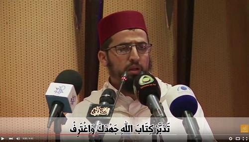مؤتمر تدبر: قصيدة مصابيح التدبر؛ شعر عبد المجيد أيت عبو