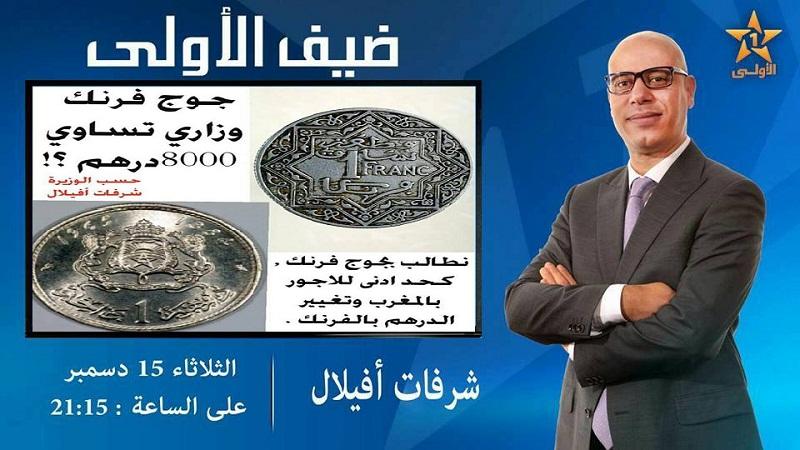المغاربة يرفضون اعتذار الوزيرة شرفات أفيلال عن زلة «2 فرنك»