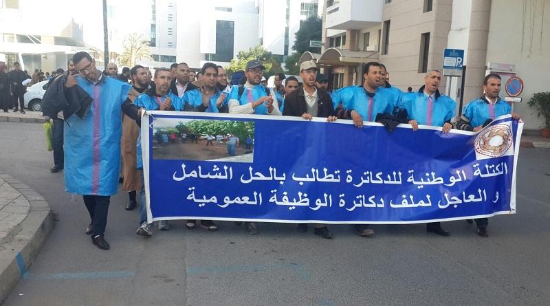 دكاترة المغرب يخرجون في مسيرة وطنية لهذا السبب