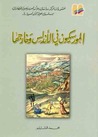 وفاة المؤرخ والسياسي الأندلسي المغربي والباحث في تاريخ الموريسكيين محمد قشتيليو