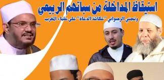 بالفيديو: استيقاظ المداخلة من سباتهم الربيعي.. وتجني الرضواني «عكاشة الدعاة» على علماء المغرب