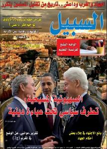 أسبوعية السبيل تنشر ملفا بعنوان: «الصهيونية المسيحية: تطرف ديني تحت عباءة دينية»