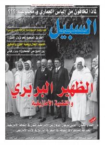 أسبوعية السبيل تنشر ملفا بعنوان: «الظهير البربري والقضية الأمازيغية»