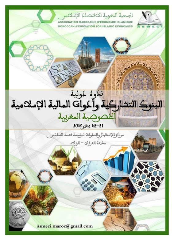 ندوة: «البنوك التشاركية، وأدوات المالية الإسلامية: الخصوصية المغربية»