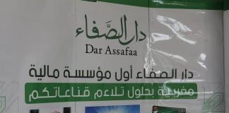 المالية التشاركية.. المغرب يعتمد النهج التدريجي لتحقيق الإقلاع الآمن