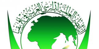 نبذة عن «الرابطة العالمية لدارسي العربية في إفريقيا»