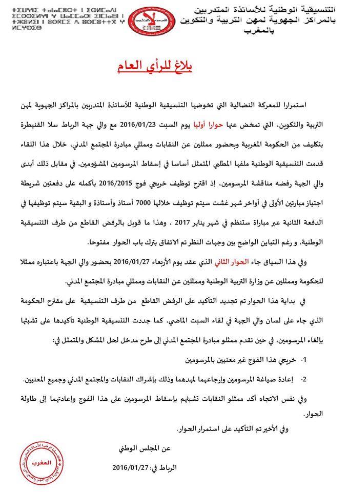 المجلس الوطني للأساتذة المتدربين بين رفض مقترح الحكومة وتدارس مقترح مبادرة المجتمع المدني