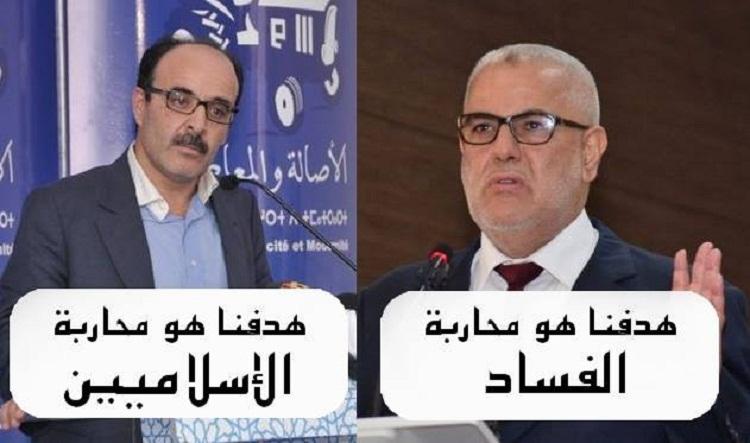 بين شعار بنكيران: «محاربة الفساد» وشعار العماري: «محاربة الإسلاميين»
