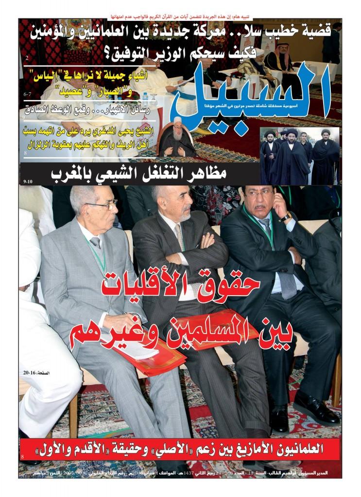 أسبوعية السبيل تكتب في ملف عددها 208 عن «حقوق الأقليات بين المسلمين وغيرهم»