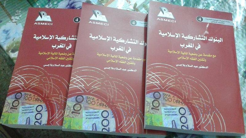 إعلان عن حفل توقيع كتاب «البنوك التشاركية الإسلامية في المغرب» غدا السبت بمعرض الكتاب