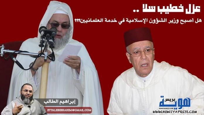 عزل خطيب سلا.. هل أصبح وزير الشؤون الإسلامية في خدمة العلمانيين؟؟!