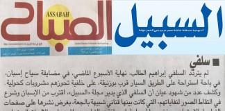 «الصباح» تهاجم إبراهيم الطالب مدير أسبوعية «السبيل» وتدافع عن شرب الخمر في الفضاء العام