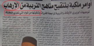 يومية «الصباح» تتهم التعليم الديني بالمغرب بإنتاج الإرهاب وتدعو إلى حذف آيات وأحاديث مع تعزيز مادة الفلسفة