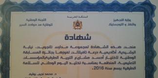 تتويج مؤسستين تعليميتين ابتدائتين من نيابة الرشيدية كأحسن مشروع للسلامة الطرقية
