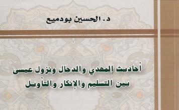صدور كتاب «أحاديث المهدي والدجال ونزول عيسى بين التسليم والإنكار والتأويل»
