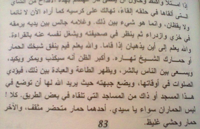 المخالفات الشرعية في مقررات اللغة العربية في التعليم الثانوي التأهيلي (ج2)
