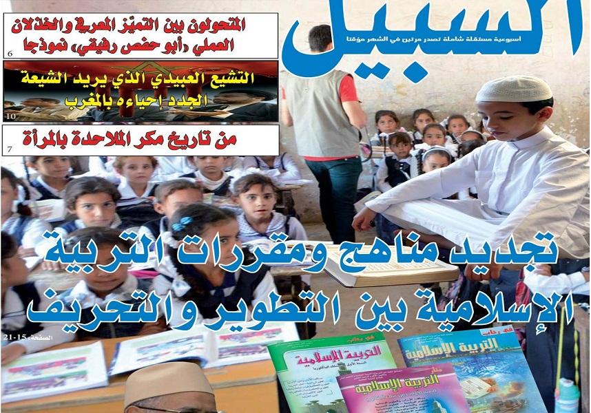 أسبوعية السبيل تكتب عن: تجديد مناهج ومقررات التربية الإسلامية بين التطوير والتحريف